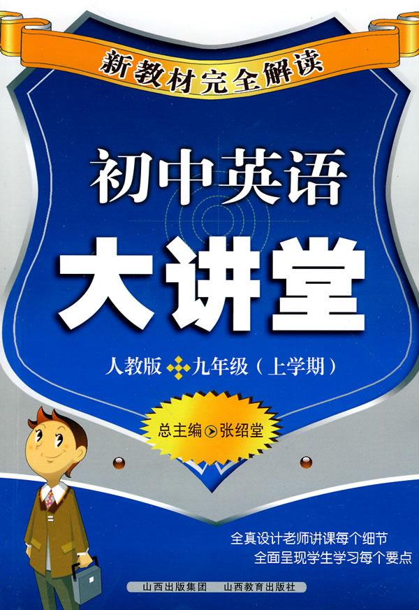 解读——初中英语大讲堂九年级上册(人教版)》封面