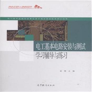 (北京发货)电工基本电路安装与测试学习辅导与练习