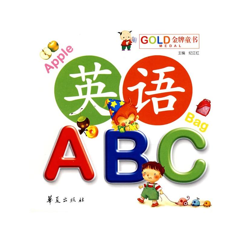 儿童学习乐园·英语abc
