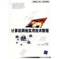 《计算机网络实用技术教程》封面