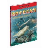 穿越大挑战--指挥中世纪航海