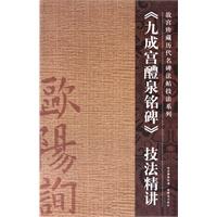 《《九成宫醴泉铭碑》技法精讲》封面