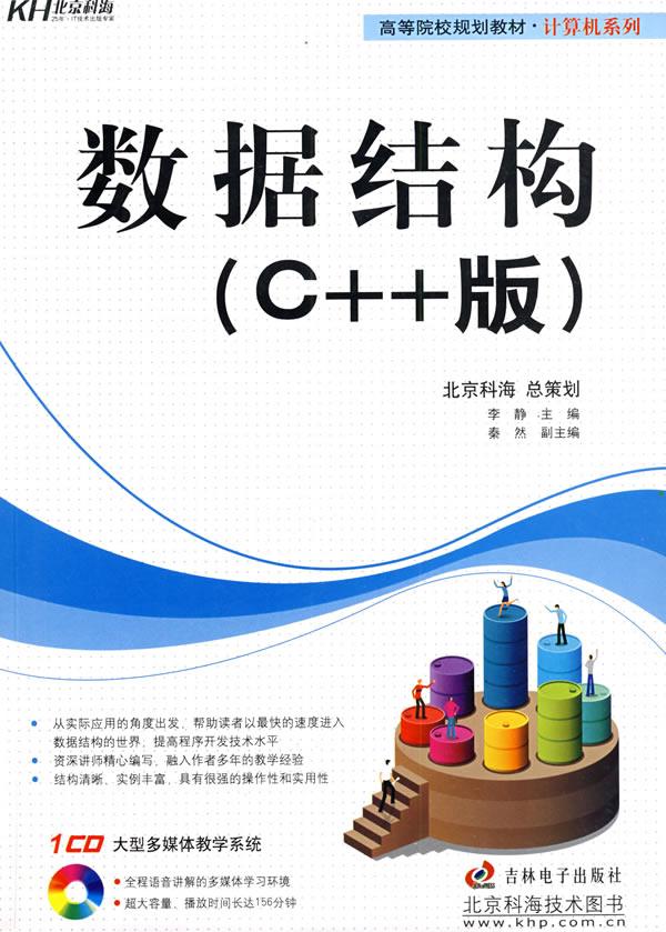 数据结构(c  版)(cd)(教材)