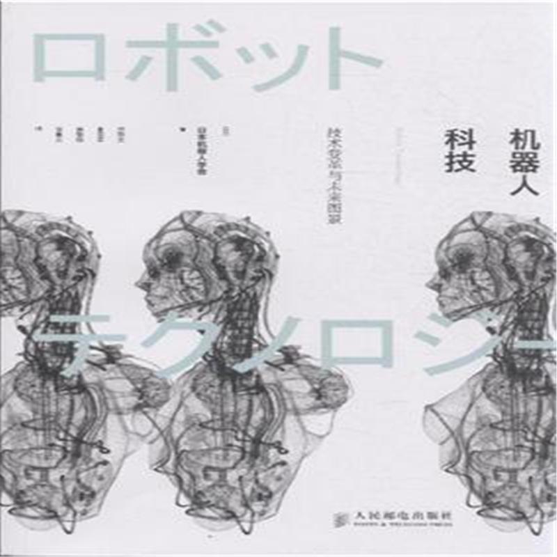 《机器人科技-技术变革与未来图景》日本机器人学会