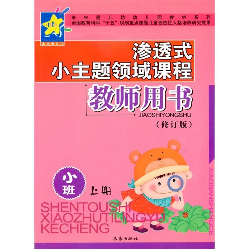 《幼儿园渗透式小主题领域课程:教师用书(小班上)》