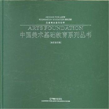 《绘画基础卷-风景写生基础教学-中国美术基础教育》