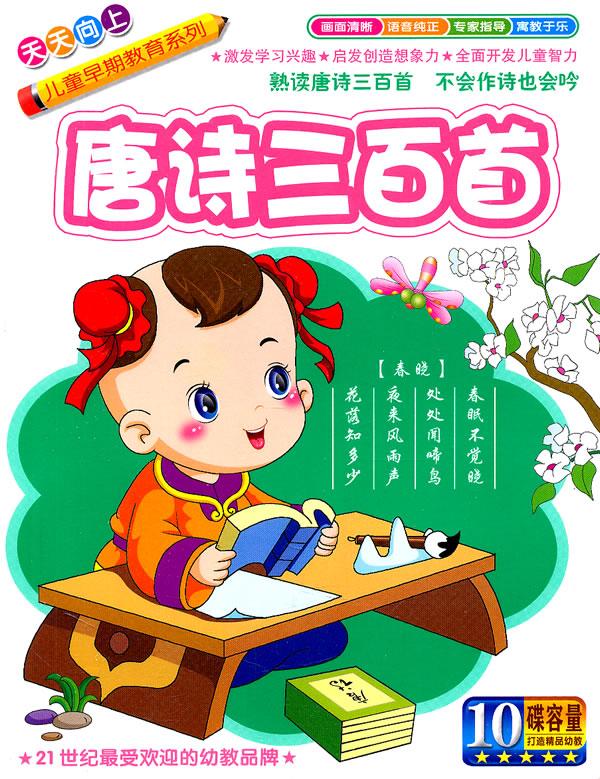唐诗三百首——天天向上儿童早期教育系列(5vcd)图片