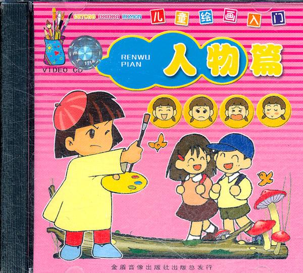 儿童绘画入门:人物篇(vcd)