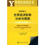 2008年世界经济形势分析与预测读后感_评论_怎么样 - 坏坏蓝眼睛 - 坏坏蓝眼睛