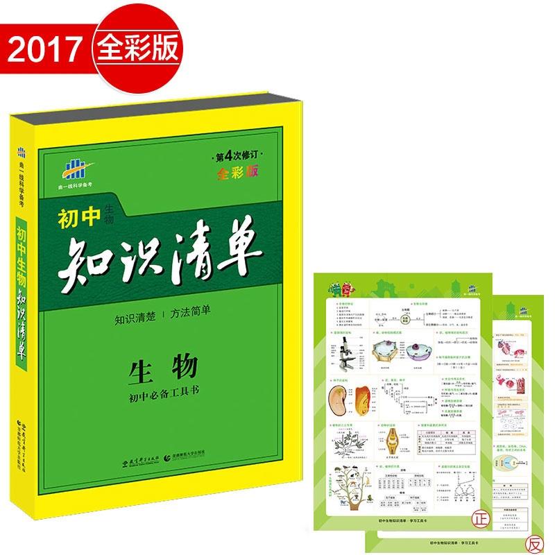 【2016年初中一年级生物期中考试知识】