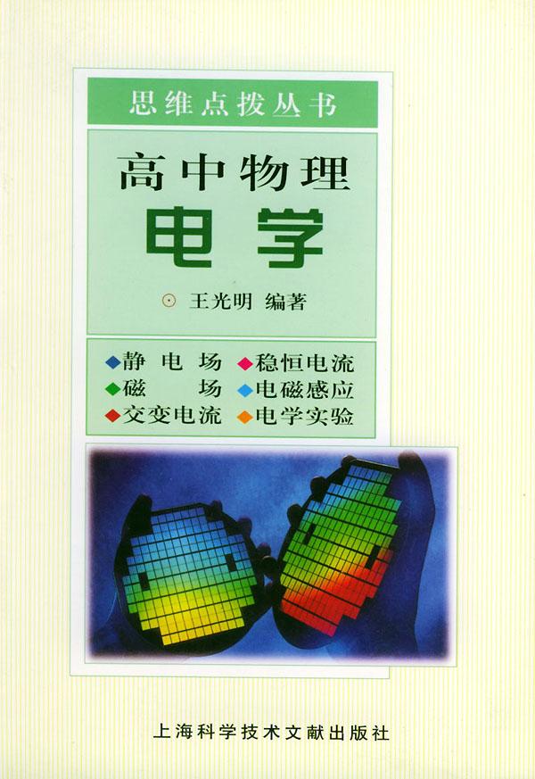 高中物理电学/王光明 著:图书:价格比较:琅琅比价网
