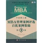 中国第三届MBA管理案例评选 百优案例集锦 第3辑