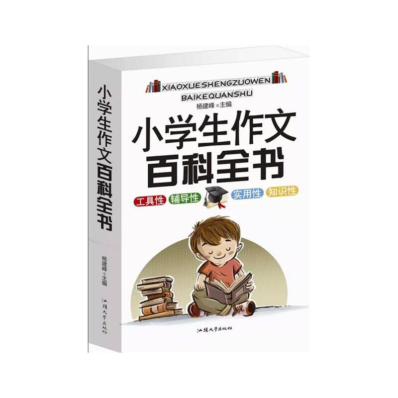 【小学生作文百科全书 百科知识 写作素材 优秀