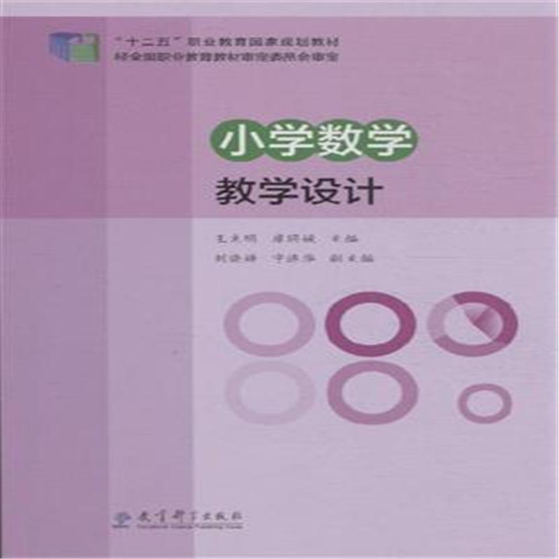 《小学数学教学设计》王光明