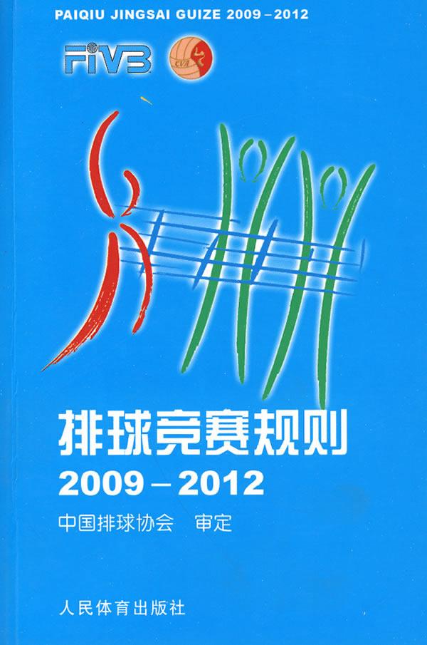 排球竞赛规则2009 2012