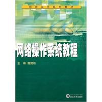 《网络操作系统教程》封面