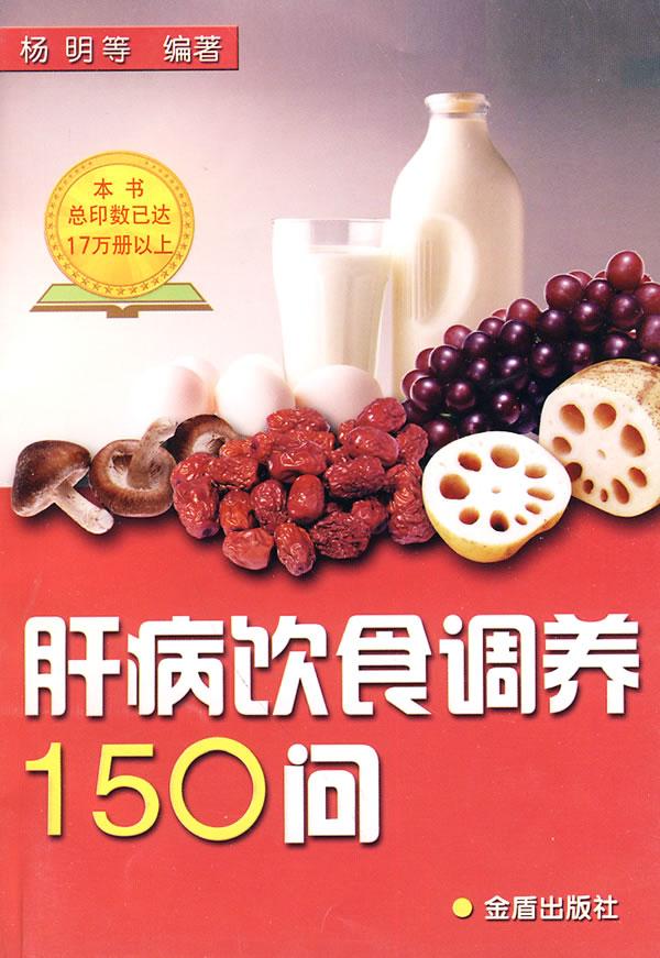《肝病饮食调养150问》电子书下载 - 电子书下载 - 电子书下载