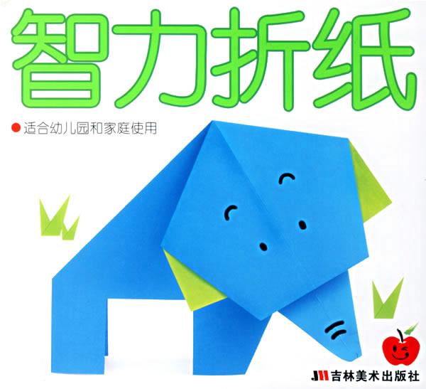 智力折纸(适合幼儿园和家庭使用)(小小巧巧diy)