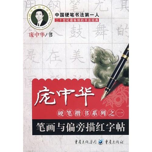 庞中华硬笔楷书系列之一笔画与偏旁描红字帖
