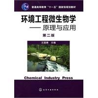 《环境工程微生物学》封面