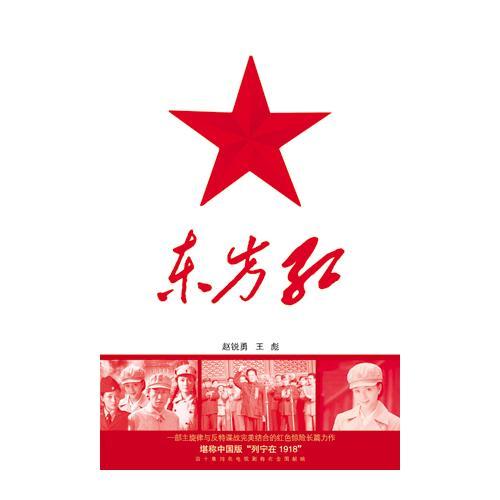 东方红(试读本)