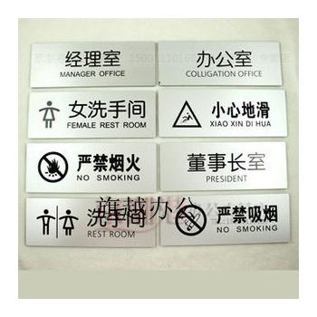 高品质铝塑标志牌 标识牌 标牌 洗手间 经理室 禁止吸烟等等