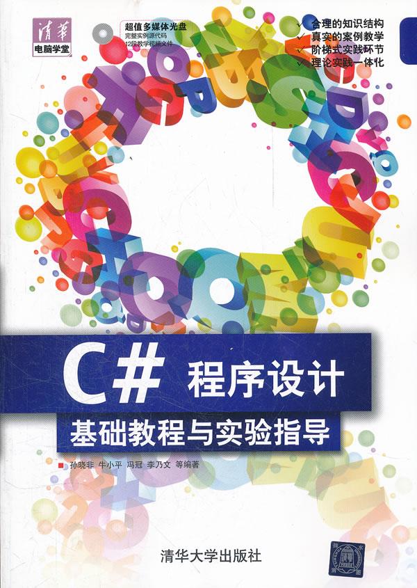 c#程序设计基础教程与实验指导(配光盘)(清华电脑学堂