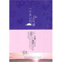 《一千年以后,天气晴(纯爱小天后茹若倾情再献,《尾戒》系列片――最受粉丝垂爱的许年》封面