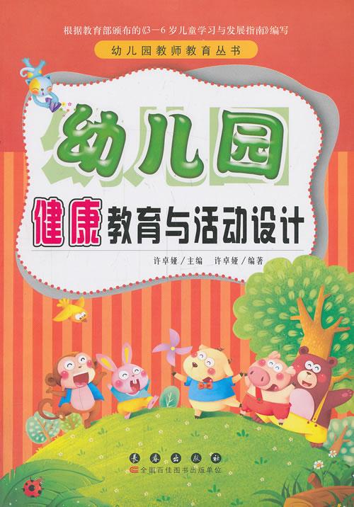 幼儿园健康教育与活动设计
