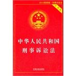 中华人民共和国刑事诉讼法(实用版)(2012最新修订)