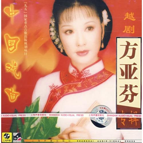 中国戏曲越剧 方亚芬专辑