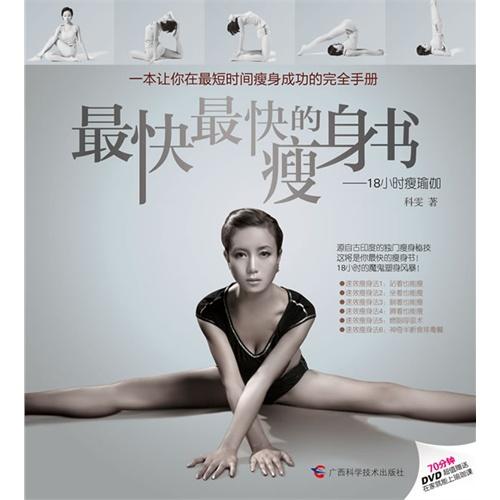 【最快最快的瘦身书--18瘦脸瘦瑜伽(源自古印小时怎样广州要图片