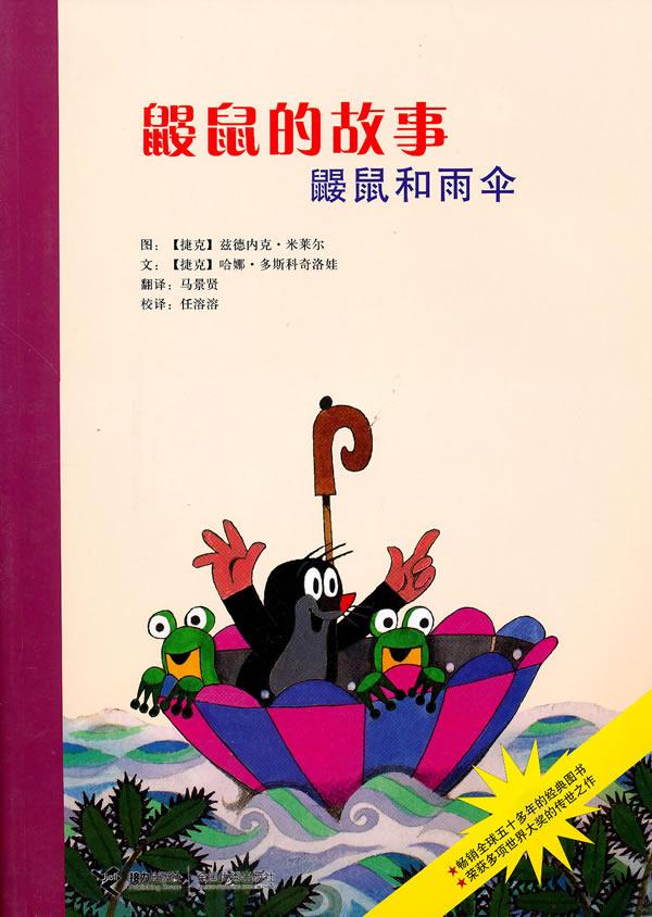 鼹鼠的故事鼹鼠和雨伞下载