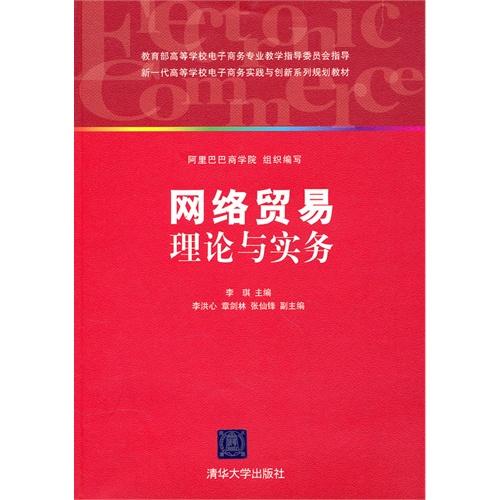 网络贸易理论与实务(新一代高等学校电子商务实践与创新系列规划教材)