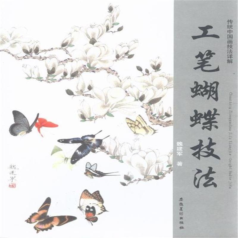 工笔蝴蝶技法-传统中国画技法详解