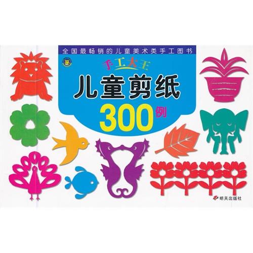 手工大王·儿童剪纸300例