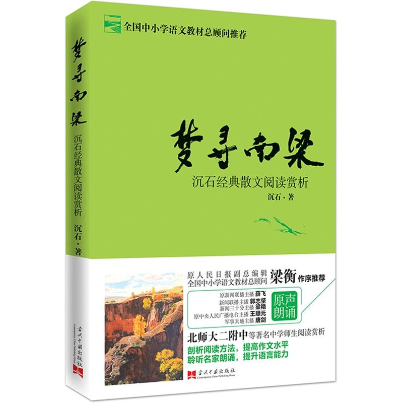 《梦寻南梁-沉石经典散文阅读赏析(含1CD)(全