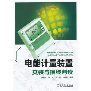 《电能计量装置安装与接线判读》濮贤成