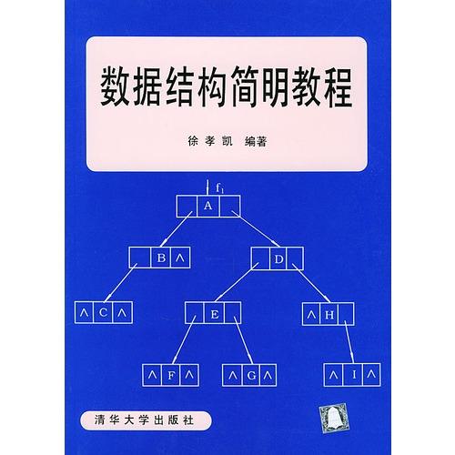 数据结构简明教程