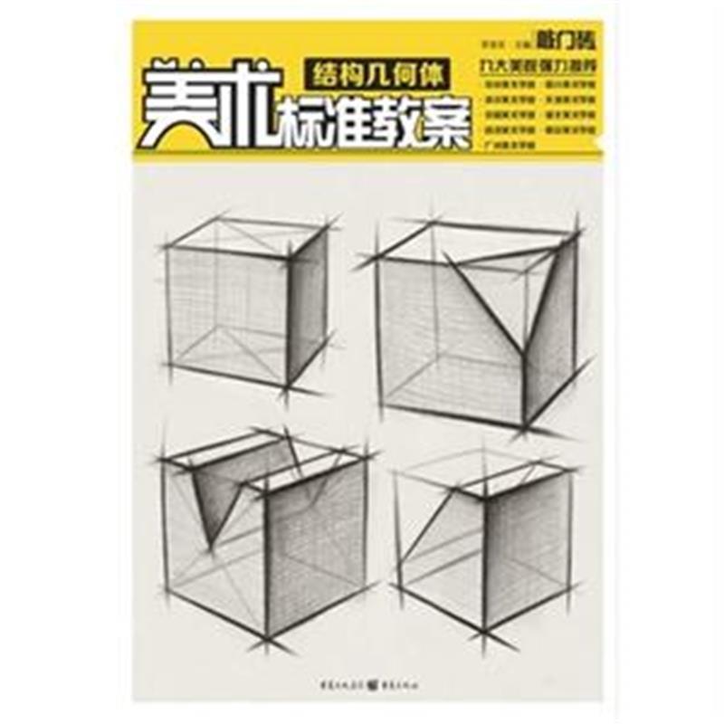 结构几何体-美术标准教案