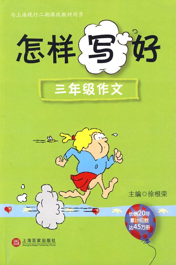 3年级中秋节作文