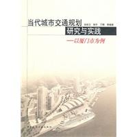 当代城市交通规划研究与实践――