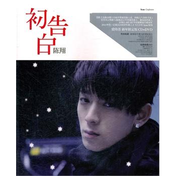 陈翔《初告白》爱降落新年限定版(CD+DVD)