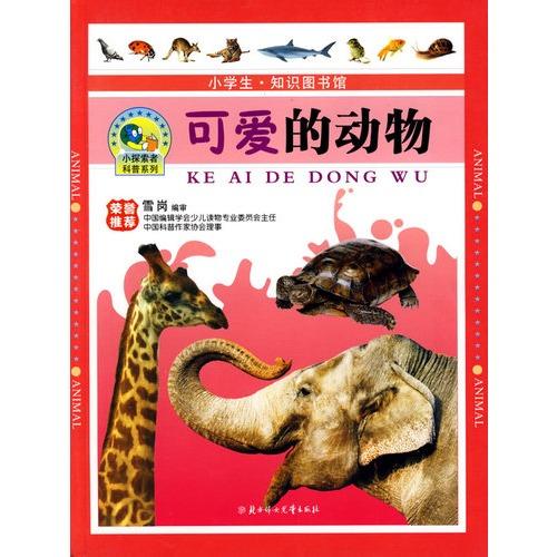 可爱的动物:小学生·知识图书馆