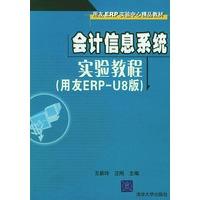 会计信息系统实验教程(用友ERP