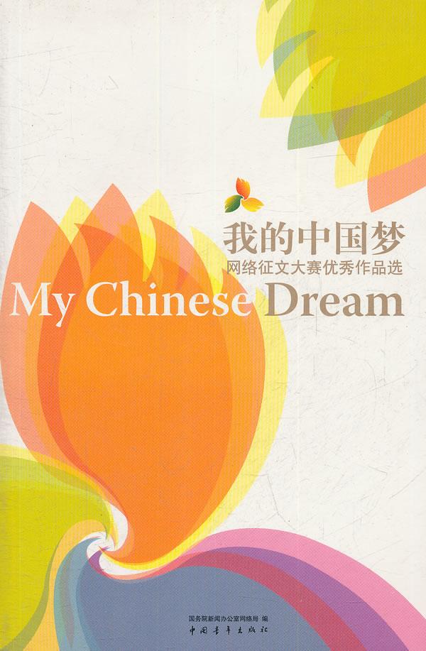 我的中国梦—网络征文大赛优秀作品集