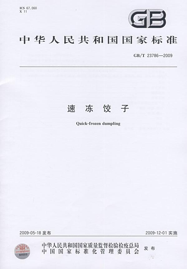 《速冻饺子》电子书下载 - 电子书下载 - 电子书下载