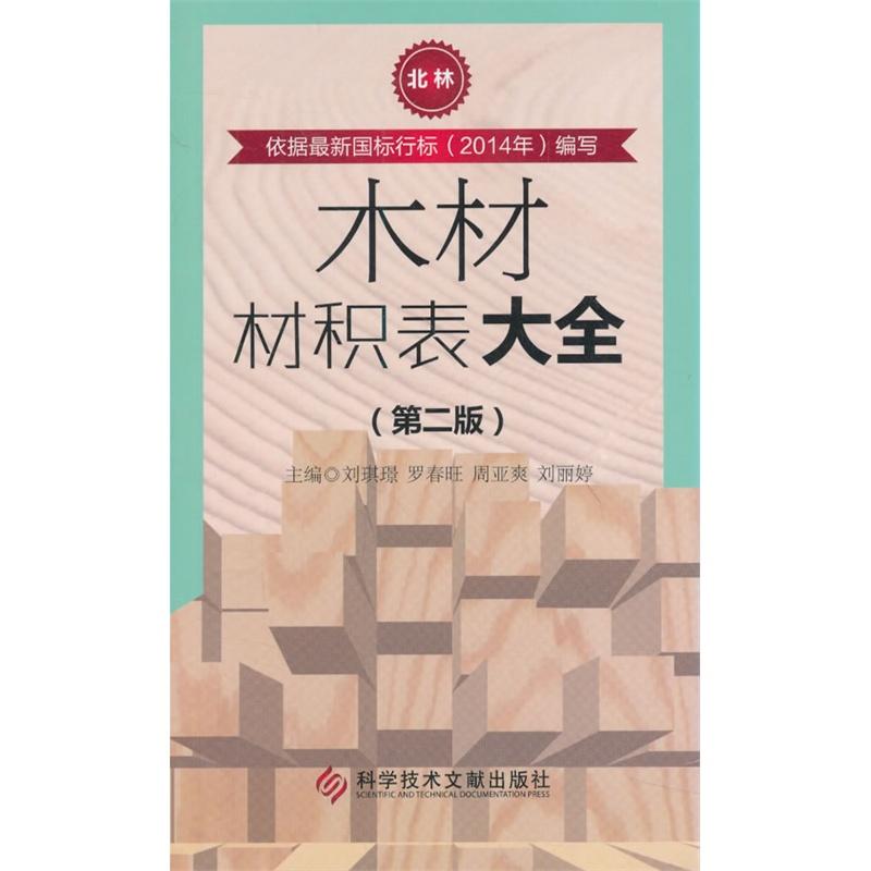 《木材材积表大全(第二版)》刘琪璟