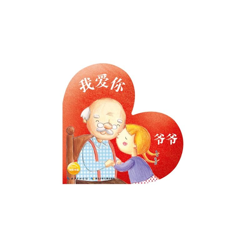《我爱你:爷爷》气球传媒