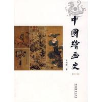 《中国绘画史》-点击查看大尺寸图片!